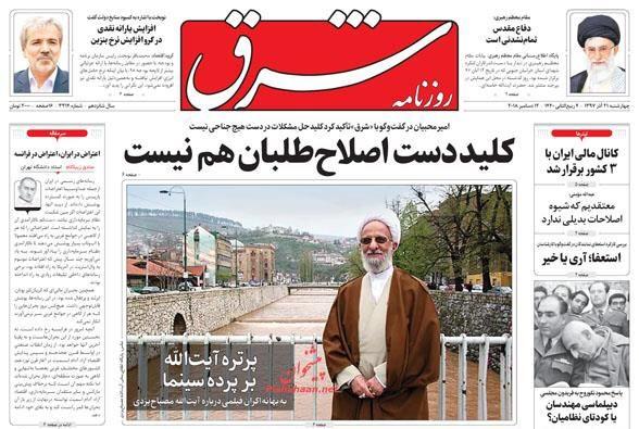 مانشيت طهران: رئيسي وقاليباف يطلقان استعراضات الانتخابات وطوارئ فرنسية 2
