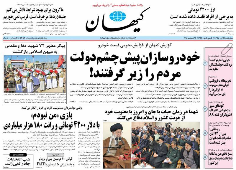 مانشيت طهران: رئيسي وقاليباف يطلقان استعراضات الانتخابات وطوارئ فرنسية 1