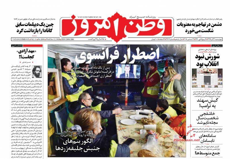 مانشيت طهران: رئيسي وقاليباف يطلقان استعراضات الانتخابات وطوارئ فرنسية 6