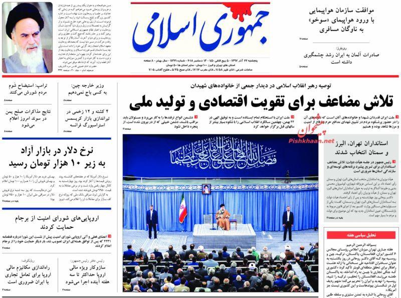 مانشيت طهران: ما الذي يحدث في سوق العملة، ومؤامرة الصيف الساخن سقطت 5