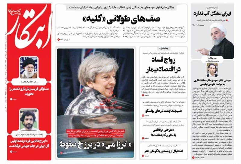 مانشيت طهران: ما الذي يحدث في سوق العملة، ومؤامرة الصيف الساخن سقطت 4
