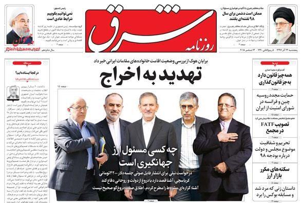 مانشيت طهران: ما الذي يحدث في سوق العملة، ومؤامرة الصيف الساخن سقطت 3
