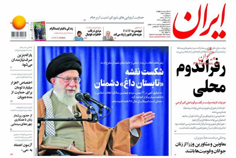 مانشيت طهران: ما الذي يحدث في سوق العملة، ومؤامرة الصيف الساخن سقطت 2