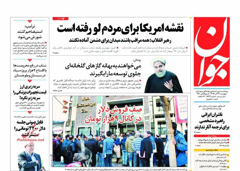 مانشيت طهران: ما الذي يحدث في سوق العملة، ومؤامرة الصيف الساخن سقطت 1