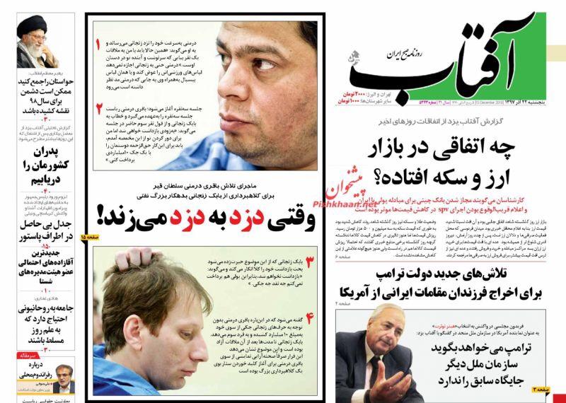 مانشيت طهران: ما الذي يحدث في سوق العملة، ومؤامرة الصيف الساخن سقطت 6