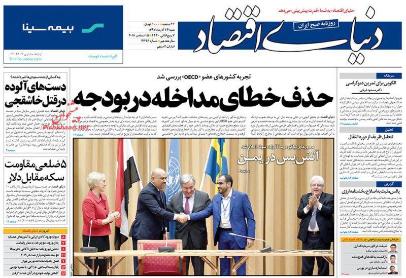 مانشيت طهران: ظريف يتلو رسالة الندم وأولى ومضات الحل في اليمن 5