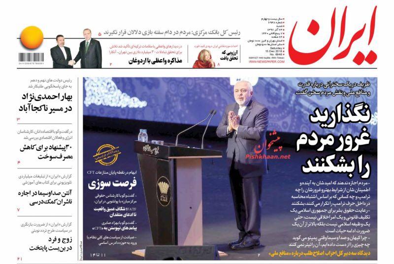 مانشيت طهران: ظريف يتلو رسالة الندم وأولى ومضات الحل في اليمن 3