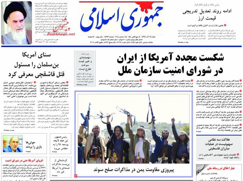 مانشيت طهران: ظريف يتلو رسالة الندم وأولى ومضات الحل في اليمن 4