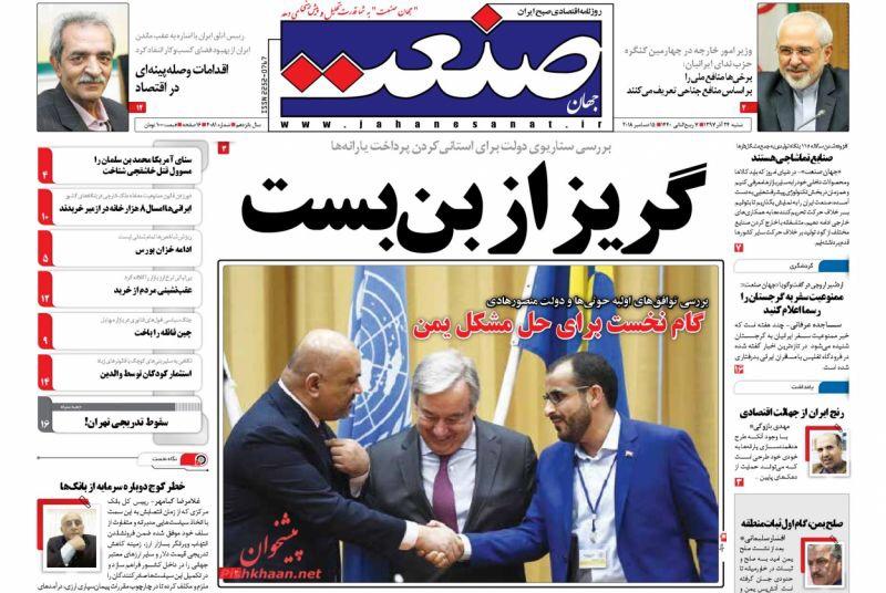 مانشيت طهران: ظريف يتلو رسالة الندم وأولى ومضات الحل في اليمن 1