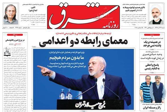 مانشيت طهران: ظريف يتلو رسالة الندم وأولى ومضات الحل في اليمن 2