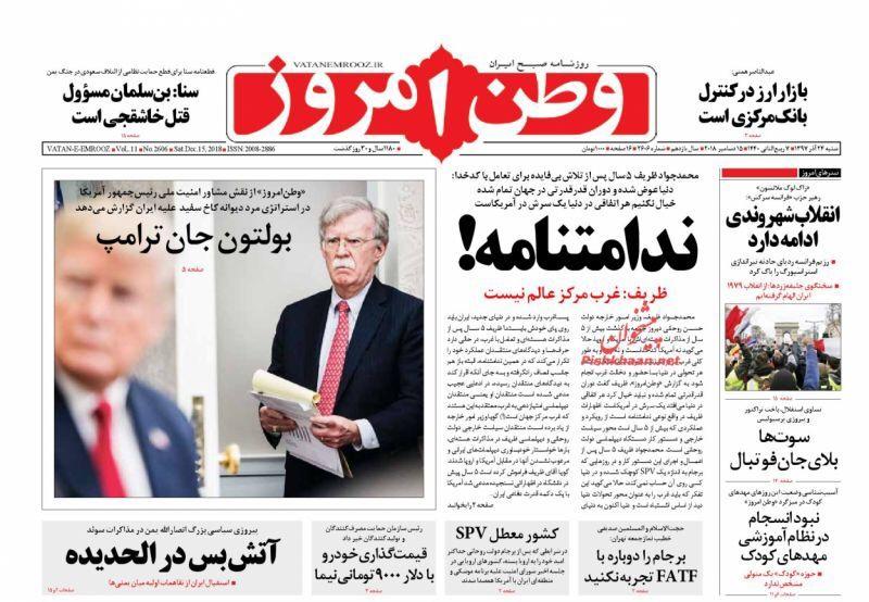 مانشيت طهران: ظريف يتلو رسالة الندم وأولى ومضات الحل في اليمن 6