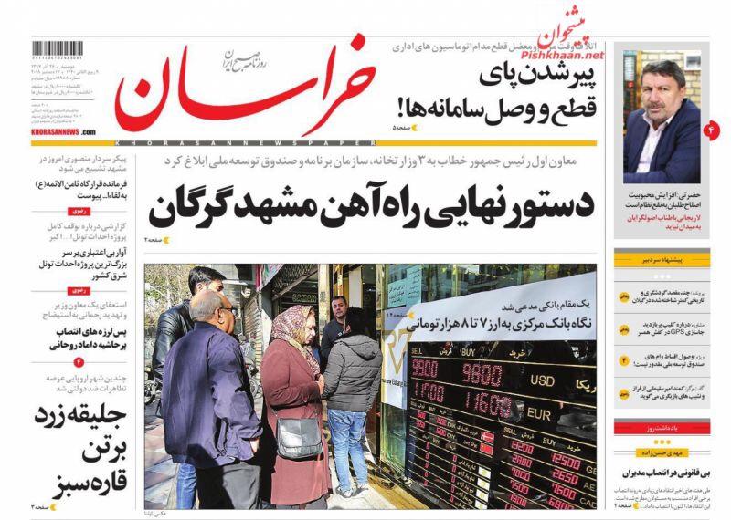 مانشيت طهران: شرح للهولوكوست النووي والدولار يستمر في الهبوط 5