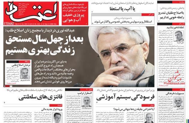 مانشيت طهران: شرح للهولوكوست النووي والدولار يستمر في الهبوط 4