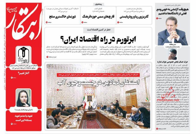 مانشيت طهران: شرح للهولوكوست النووي والدولار يستمر في الهبوط 3