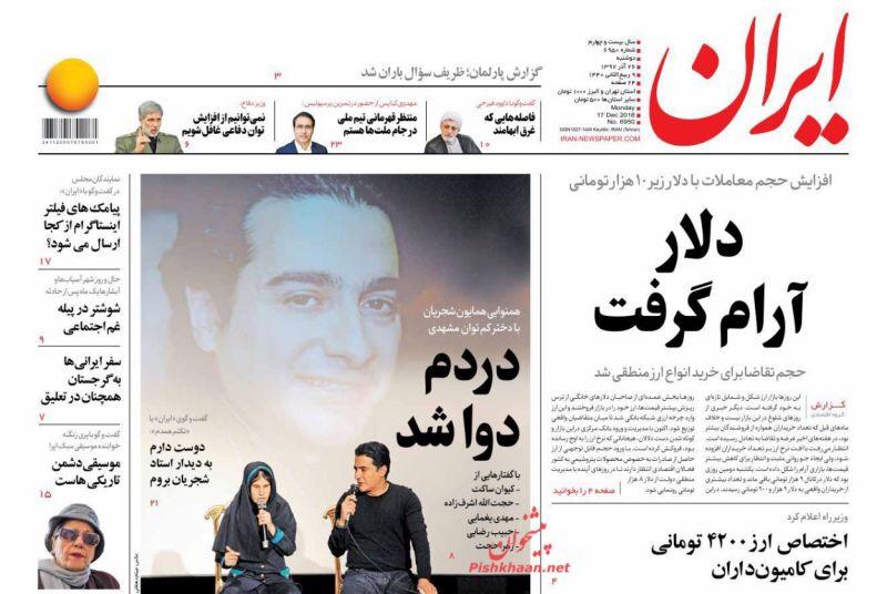 مانشيت طهران: شرح للهولوكوست النووي والدولار يستمر في الهبوط 2