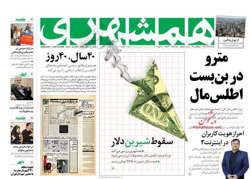 مانشيت طهران: شرح للهولوكوست النووي والدولار يستمر في الهبوط 1