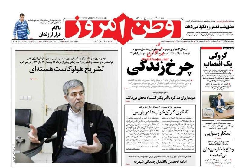 مانشيت طهران: شرح للهولوكوست النووي والدولار يستمر في الهبوط 6
