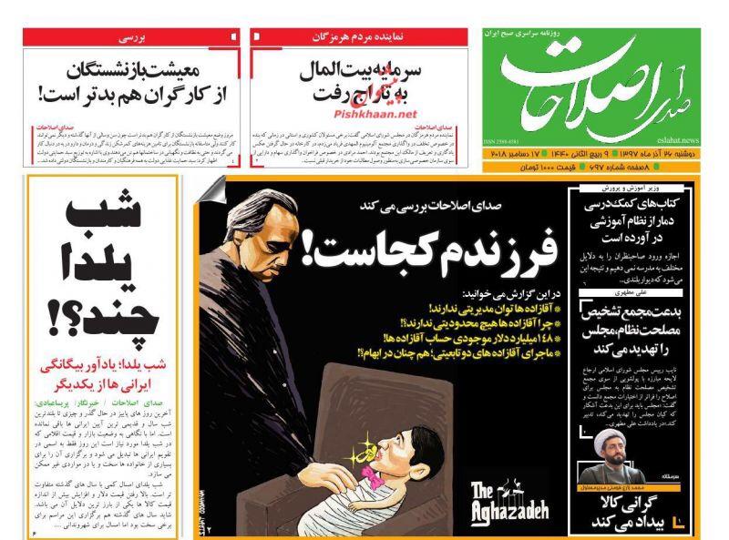 مانشيت طهران: تراجع الدولار وغلاء الأسعار والبشير يضع توبة العرب في حضن الأسد 6