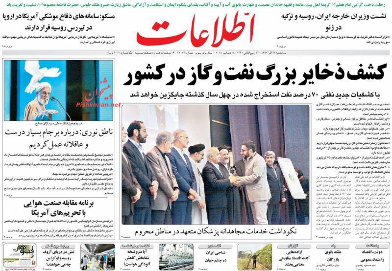 مانشيت طهران: تراجع الدولار وغلاء الأسعار والبشير يضع توبة العرب في حضن الأسد 5