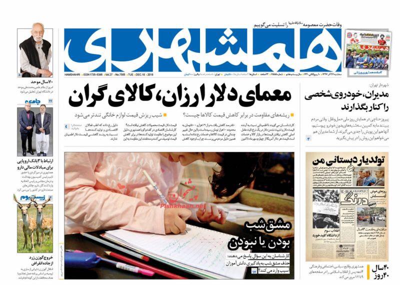 مانشيت طهران: تراجع الدولار وغلاء الأسعار والبشير يضع توبة العرب في حضن الأسد 4