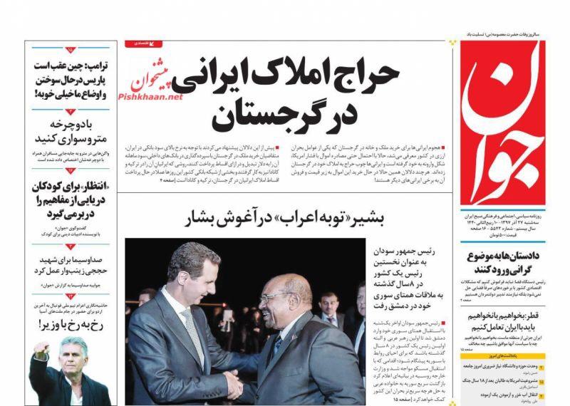 مانشيت طهران: تراجع الدولار وغلاء الأسعار والبشير يضع توبة العرب في حضن الأسد 7