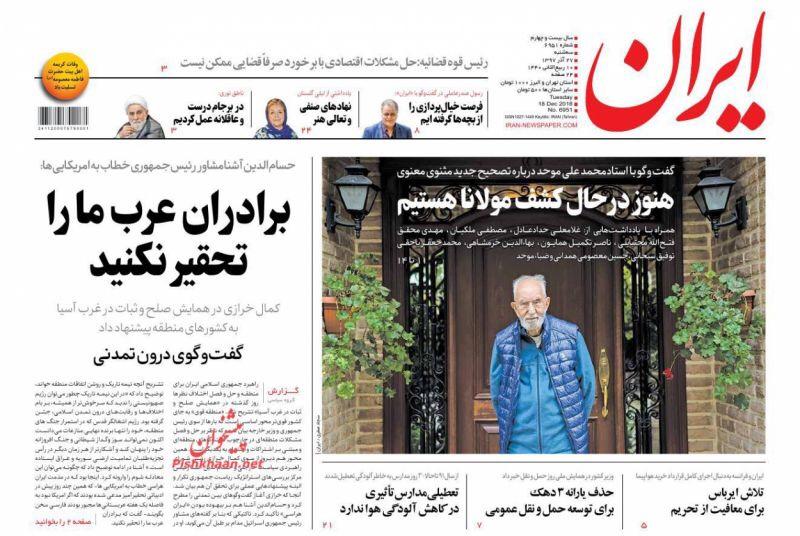 مانشيت طهران: تراجع الدولار وغلاء الأسعار والبشير يضع توبة العرب في حضن الأسد 3