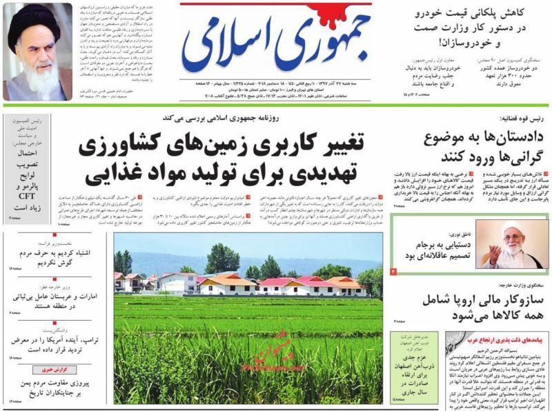 مانشيت طهران: تراجع الدولار وغلاء الأسعار والبشير يضع توبة العرب في حضن الأسد 2