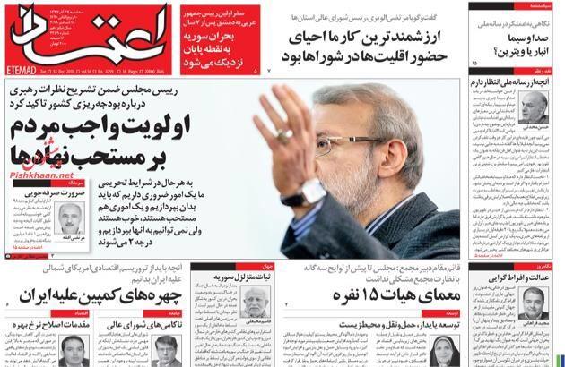 مانشيت طهران: تراجع الدولار وغلاء الأسعار والبشير يضع توبة العرب في حضن الأسد 1
