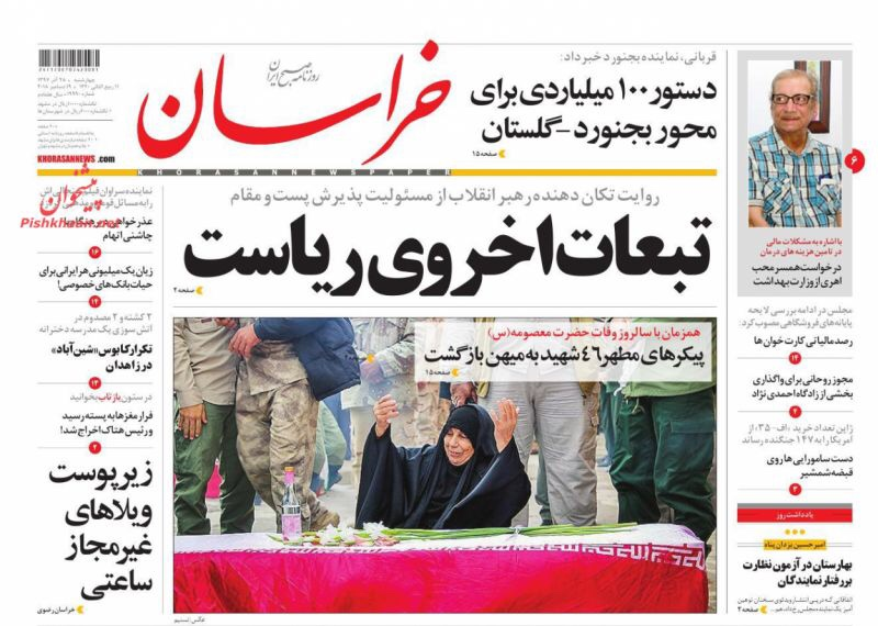 مانشيت طهران: طريق الحل في سوريا يبدأ، والميزانية الجديدة تزيد الفقراء فقرا 6