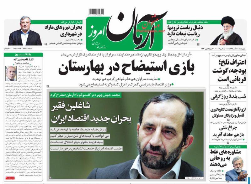 مانشيت طهران: طريق الحل في سوريا يبدأ، والميزانية الجديدة تزيد الفقراء فقرا 3
