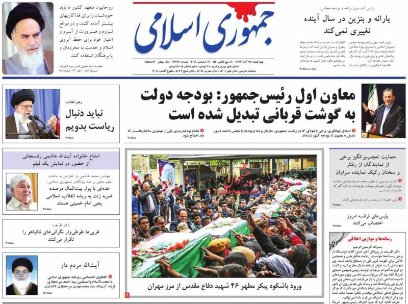 مانشيت طهران: طريق الحل في سوريا يبدأ، والميزانية الجديدة تزيد الفقراء فقرا 4