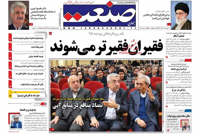 مانشيت طهران: طريق الحل في سوريا يبدأ، والميزانية الجديدة تزيد الفقراء فقرا 5