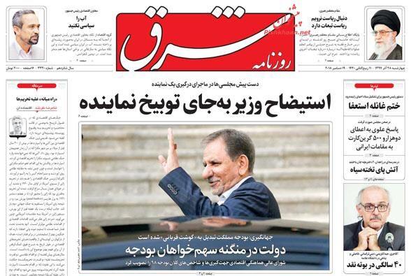 مانشيت طهران: طريق الحل في سوريا يبدأ، والميزانية الجديدة تزيد الفقراء فقرا 2