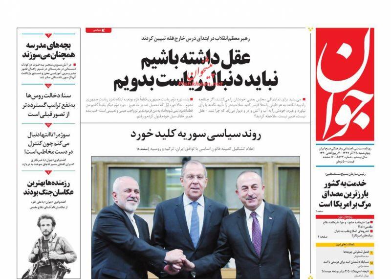 مانشيت طهران: طريق الحل في سوريا يبدأ، والميزانية الجديدة تزيد الفقراء فقرا 1