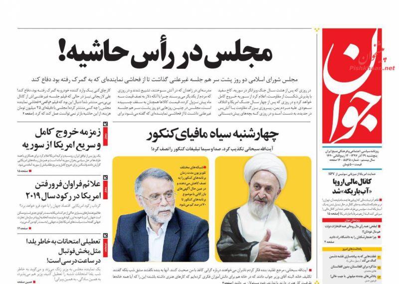 مانشيت طهران: المجلس تحت النار وليلة يلدا ليلة الأغنياء 4