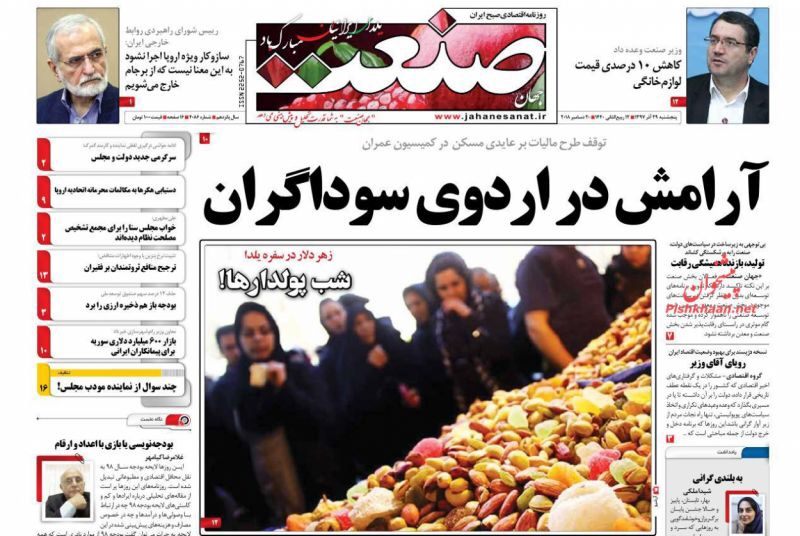 مانشيت طهران: المجلس تحت النار وليلة يلدا ليلة الأغنياء 2