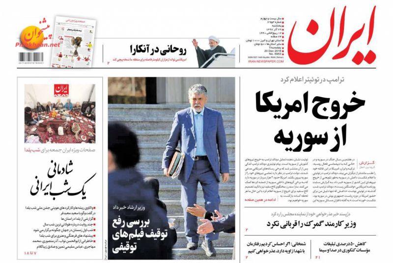 مانشيت طهران: المجلس تحت النار وليلة يلدا ليلة الأغنياء 1