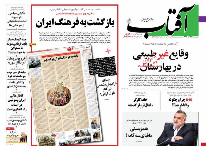 مانشيت طهران: المجلس تحت النار وليلة يلدا ليلة الأغنياء 6