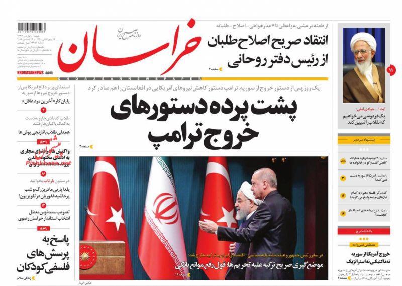 مانشيت طهران: شرق اوسط بدون أميركا! 8