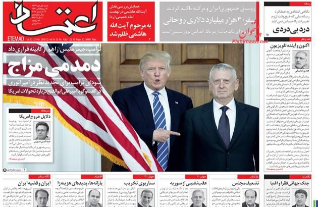 مانشيت طهران: شرق اوسط بدون أميركا! 7