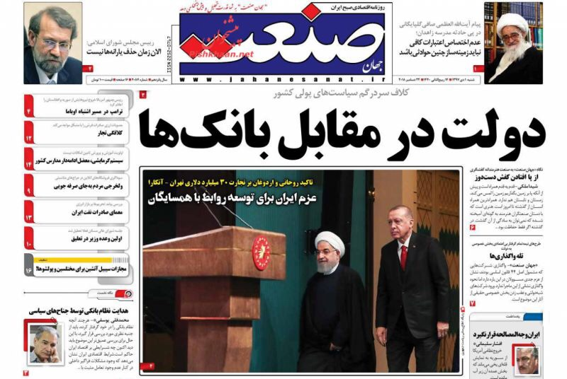 مانشيت طهران: شرق اوسط بدون أميركا! 6