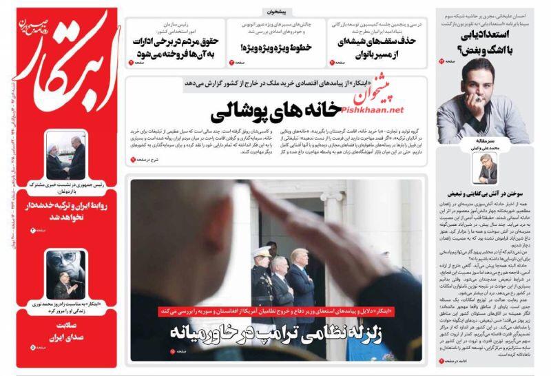 مانشيت طهران: شرق اوسط بدون أميركا! 4