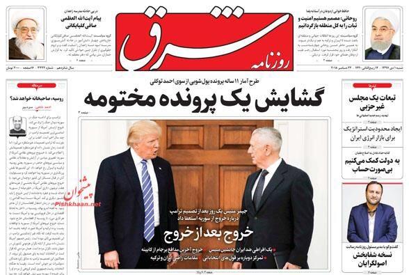 مانشيت طهران: شرق اوسط بدون أميركا! 3
