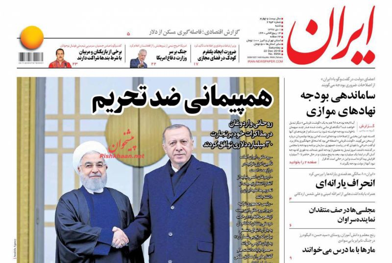 مانشيت طهران: شرق اوسط بدون أميركا! 2