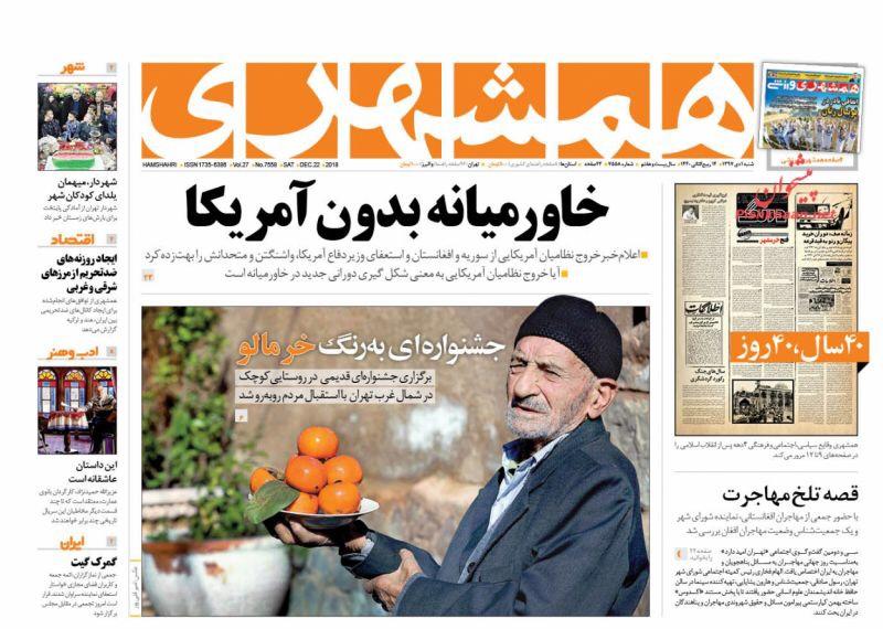 مانشيت طهران: شرق اوسط بدون أميركا! 1