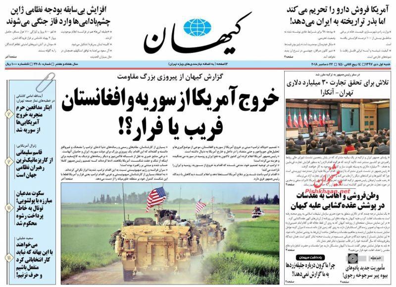 مانشيت طهران: شرق اوسط بدون أميركا! 5
