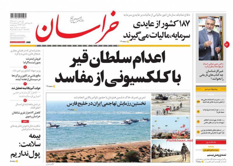 مانشيت طهران: مناورة إيرانية عند تقاطع النفط العالمي وظريف يثير الجدل مجددا 7
