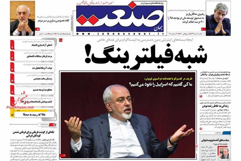 مانشيت طهران: مناورة إيرانية عند تقاطع النفط العالمي وظريف يثير الجدل مجددا 5