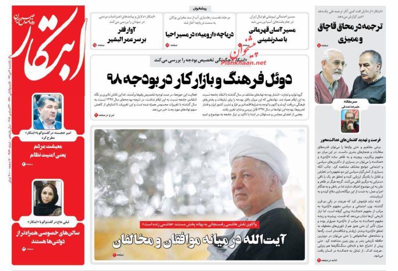 مانشيت طهران: مناورة إيرانية عند تقاطع النفط العالمي وظريف يثير الجدل مجددا 4