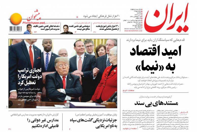 مانشيت طهران: مناورة إيرانية عند تقاطع النفط العالمي وظريف يثير الجدل مجددا 3